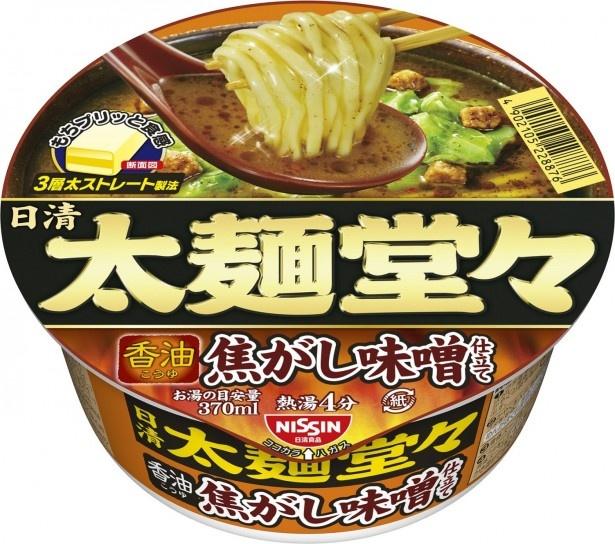 同社から11月25日(火)発売の「日清太麺堂々 香油焦がし味噌仕立て」(税抜170円)。焦がし味噌の風味を加えた濃厚スープ、太麺が相性抜群