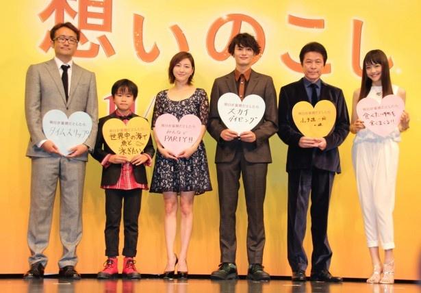 平川雄一朗監督、巨勢竜也、広末涼子、岡田将生、鹿賀丈史、松井愛莉(写真左から)
