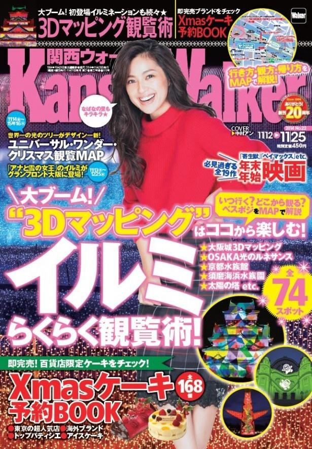 関西ウォーカー最新号(2014年22号)の表紙は中村アンさんが登場!