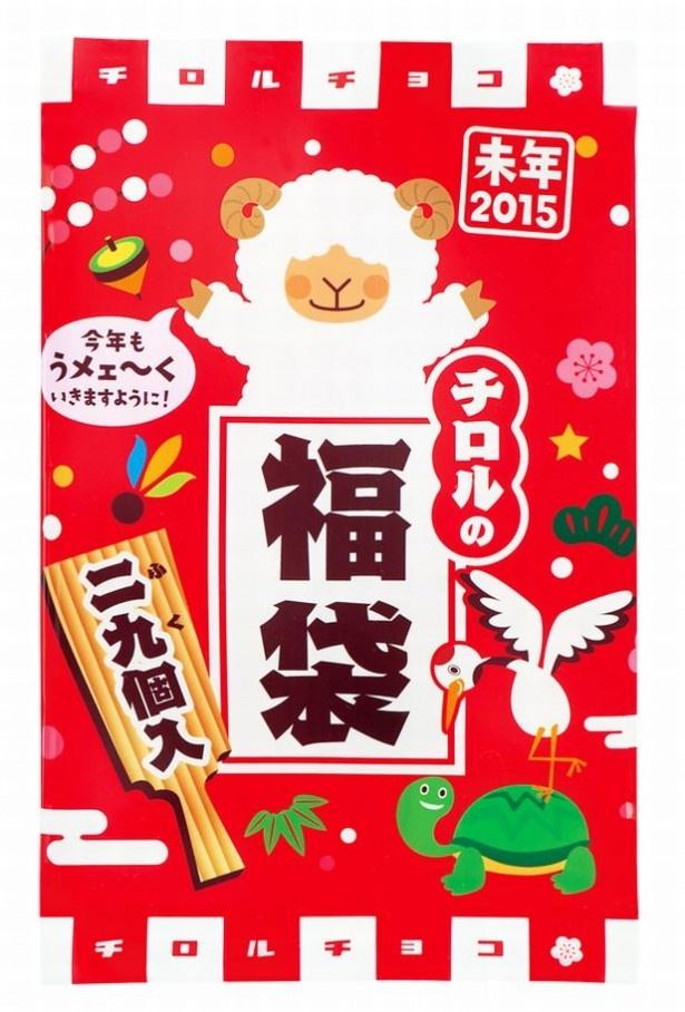 2015年の干支である未年にちなんだパッケージデザインがかわいい「チロルの福袋」(参考価格・税抜300円)