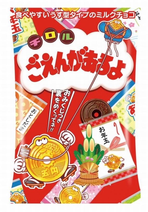 おみくじ付きで楽しく遊べる「ごえんがあるよ(ポチ袋)」(参考価格・税抜100円)