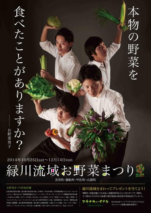 お野菜男子がモデルを務める「緑川流域お野菜まつり」のポスター