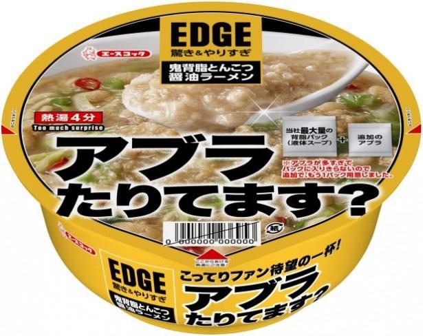 「EDGE 鬼背脂とんこつ 醤油ラーメン」(希望小売価格・税抜250円)は大量の背油がインパクト大!こってりとした濃厚なスープを存分に味わえる