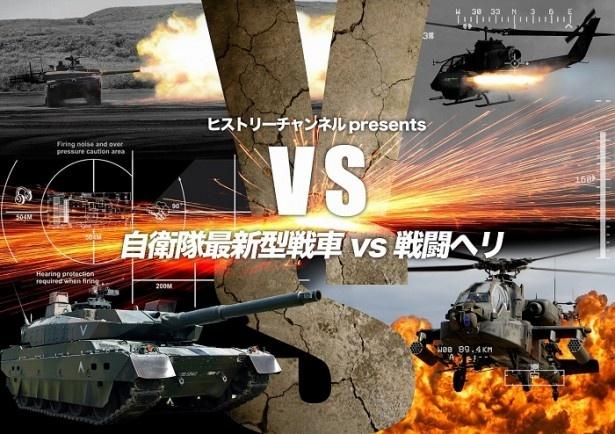 さまざまな状況・戦術で自衛隊の戦力をシミュレーション