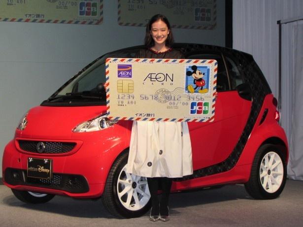 「イオンカード(ディズニー・デザイン)発行発表会」に出席した蒼井優。後ろはキャンペーン賞品の電気自動車