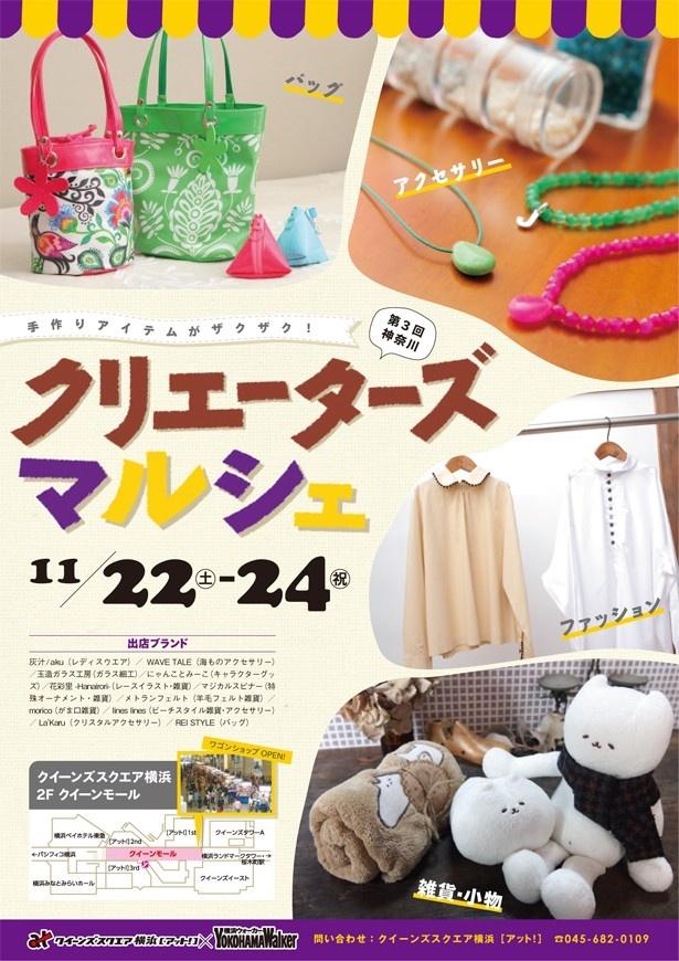 詳細は、2014年11/20(木)発売の「横浜ウォーカー12月号」のほか、館内のポスターやチラシ(画像)をチェックしよう!