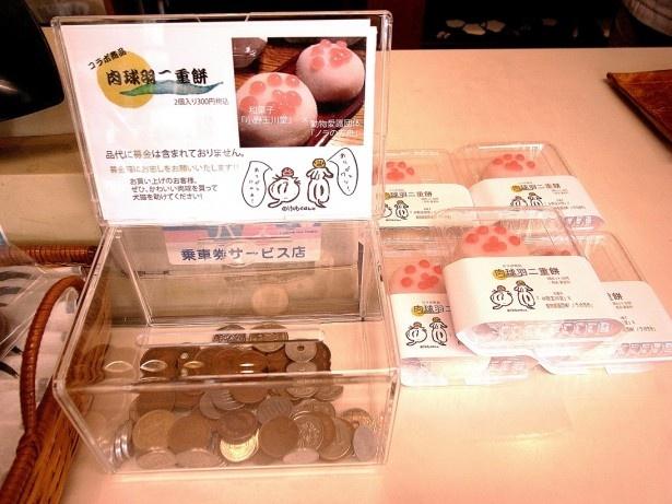 「肉球羽二重餅」(紅白セット300円)の販売日にはレジ横に募金箱を設置