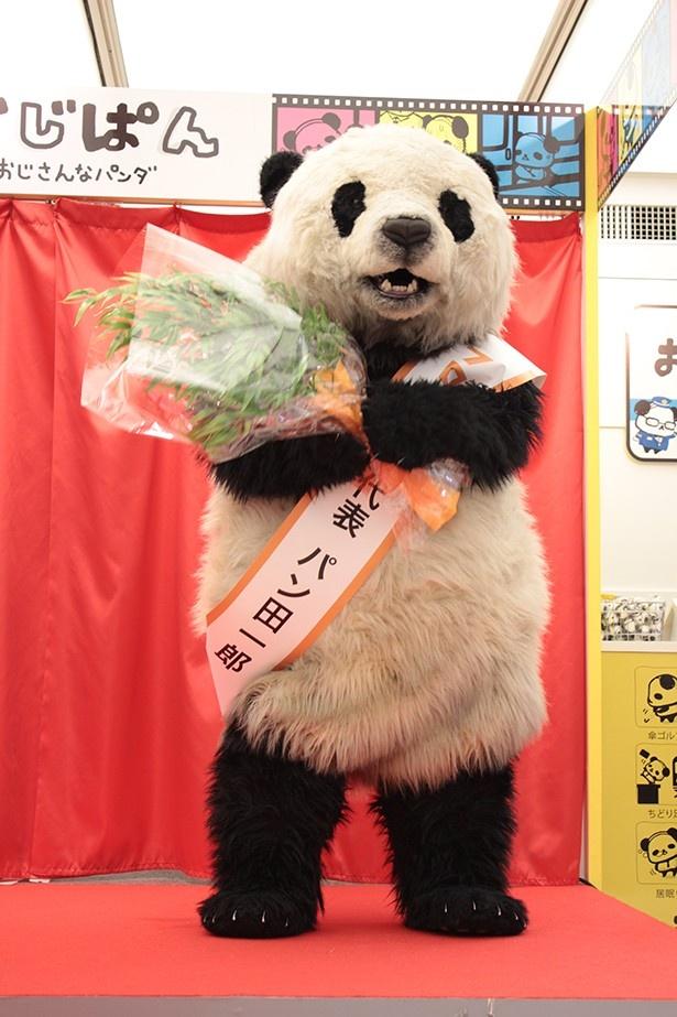 """【写真を見る】フロムエーナビで有名なパン田一郎は花束ならぬ""""ササ束""""をプレゼントされて大喜び"""