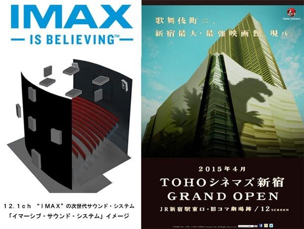 TOHOシネマズ 新宿は15年4月オープン!