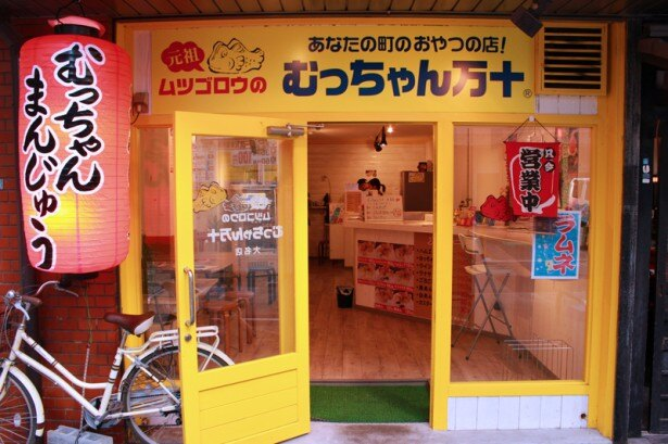 大名店は黄色の看板が目印。中にはイートインできるスペースが9席ある