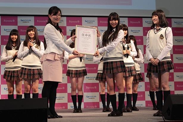 任命状を授与された白間美瑠は「うれしい。たくさんの女性を応援して行きたい」とコメント