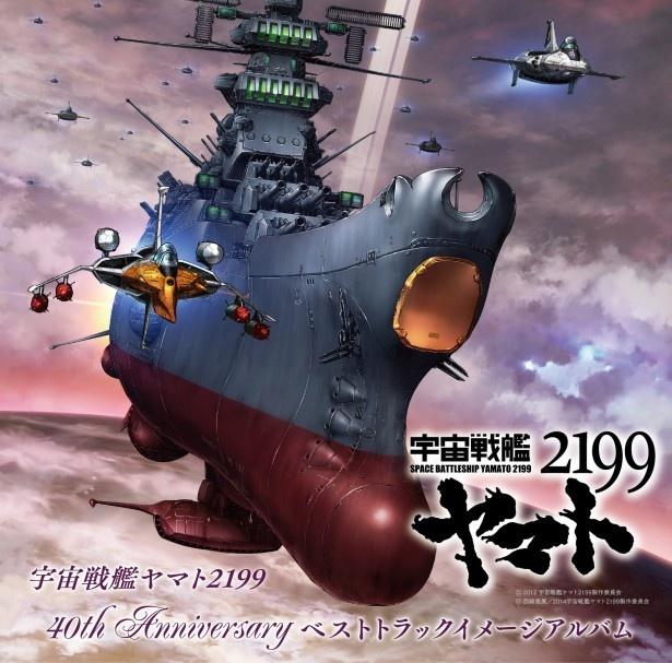 葉加瀬太郎ら豪華アーティストが、宇宙戦艦ヤマトの名曲をカバー
