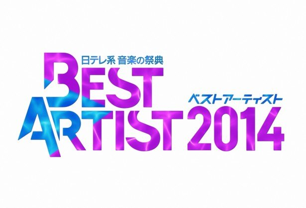 毎年恒例となった「日テレ系音楽の祭典 ベストアーティスト2014」。ことしは11月26日(水)夜7:00より放送され、31組のアーティストが出演する