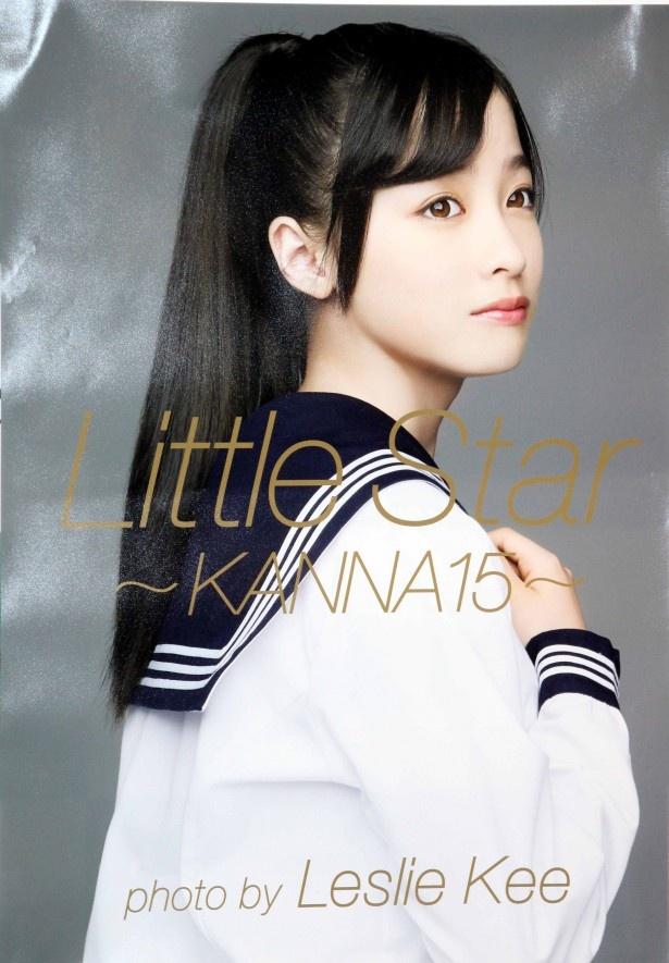橋本環奈ファースト写真集「Little Star~KANNA15~」 2700円(税込) 発売中