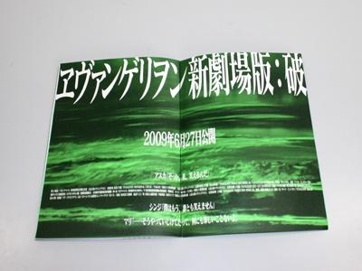 「ヱヴァンゲリヲン新劇場版:破」は6/27(土)公開! スタッフクレジットも発表に (c)カラー
