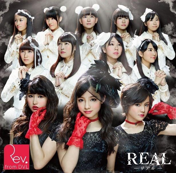 橋本環奈が所属するRev.from DVLがリリースする3rdシングル「恋色パッション」(980円)は12月3日(水)発売予定