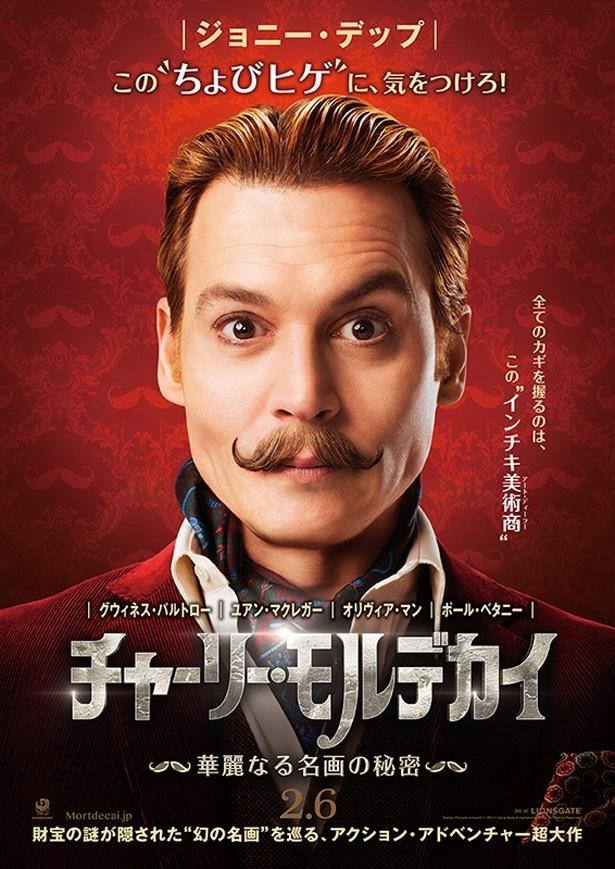 ジョニデの新作『チャーリー・モルデカイ 華麗なる名画の秘密』は15年2月6日公開!