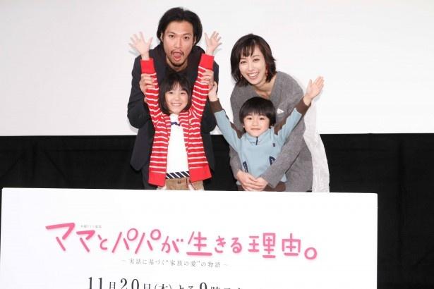 TBS系にて11月20日(木)スタートのドラマ「ママとパパが生きる理由。」の完成披露試写会に登場した(写真上段左から)青木崇高、吹石一恵、(写真下段左から)渡邉このみ、五十嵐陽向