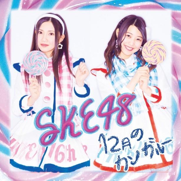 12月10日(水)発売のSKE48の16thシングル「12月のカンガルー」