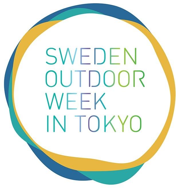11月23(日)から24日(祝)まで、六本木のスウェーデン大使館でアウトドアライフに着目したイベントが開催される