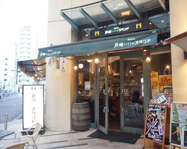 会場の「クラブチッタ川崎」の隣にある「BISTRO 川崎 CITTA スタンド」。パーティ終了後は、会場で販売していた「ラブレ・ロワ ボジョレー・ヌーボー」を店内でも販売する
