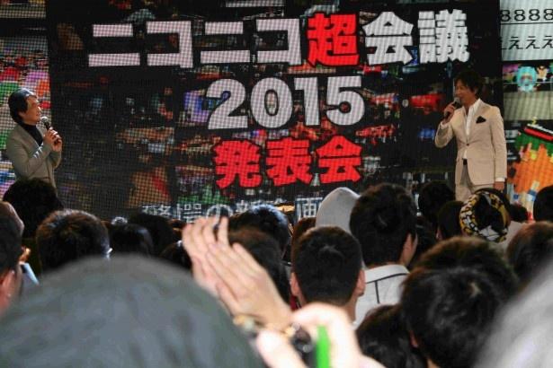 """「ニコニコ超会議2015」の発表会というのはいわば""""前フリ""""で…"""