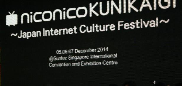 シンガポールで開催の「ニコニコ国会議」などのイベントの概要も明かされた