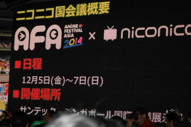 「アジアアニメフェスティバル2014」とのコラボで開催される
