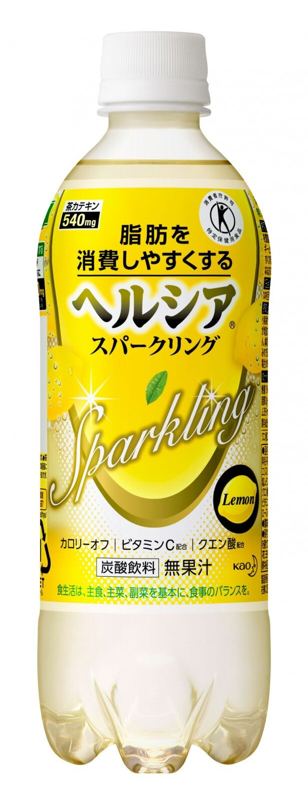 すっきりとしたレモン味の「ヘルシアスパークリング レモン」(希望小売価格・税抜180円)