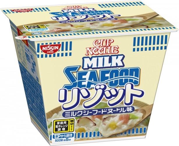 濃厚ミルク味のカップヌードルがリゾットになった「日清カップヌードルリゾット ミルクシーフード」(希望小売価格・税抜208円) 。こちらもぜひ試してみて!