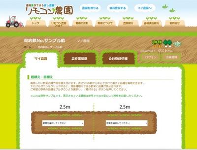 【写真を見る】WEBサイトで、野菜を2種類選択する。※画像はサンプルページ