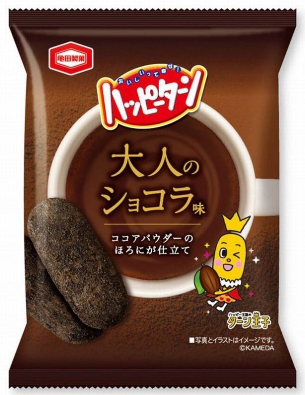 ほろ苦いココアがクセになる「32g ハッピーターン大人のショコラ味」(参考小売価格・100円前後)は12月8日(月)に発売される