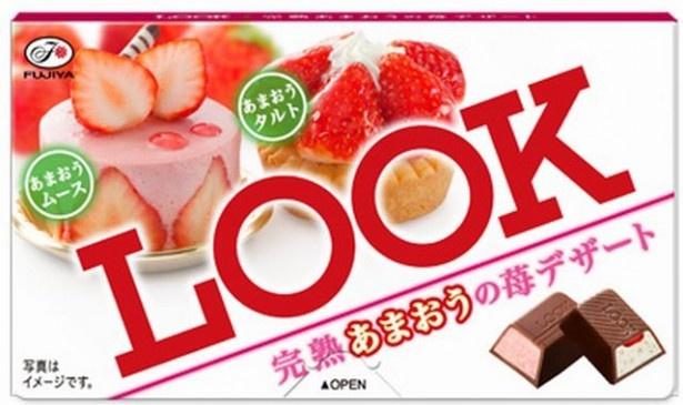 おまおうのおいしさを2種類のイチゴデザート味で仕上げた「ルック(完熟あまおうの苺デザート)」(130円)は12月2日(火)より発売