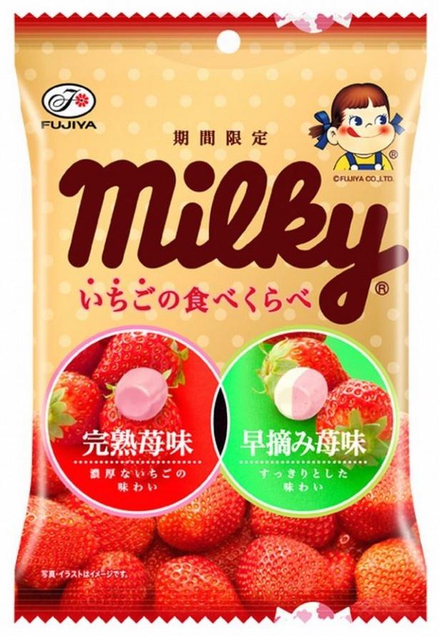 毎年人気のイチゴ味ミルキー「ミルキー(完熟苺&早摘み苺)袋」(216円)で2種類のイチゴを食べくらべ!