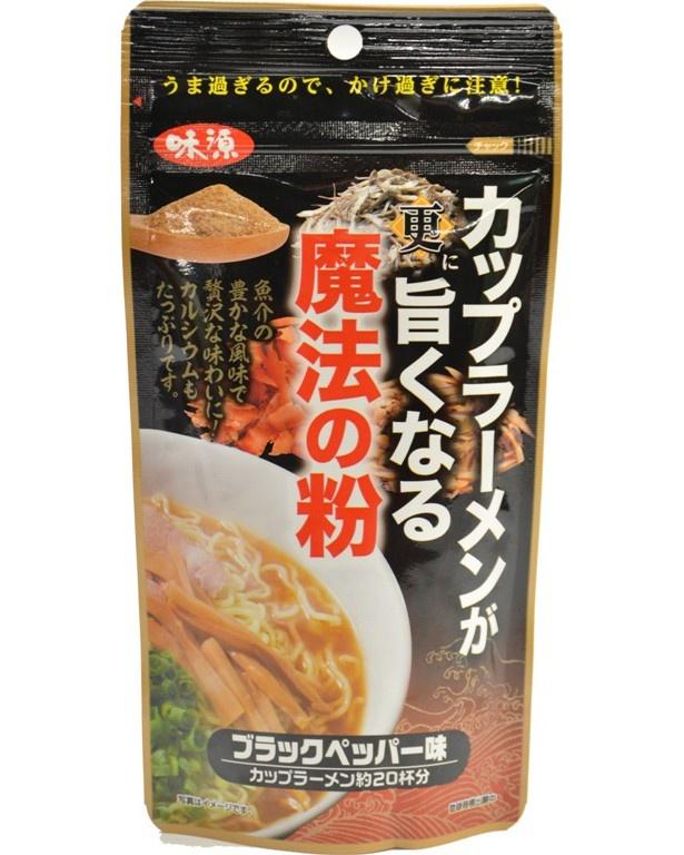 「カップラーメンが更に旨くなる魔法の粉」(税抜500円)には、ブラックペッパー味も!