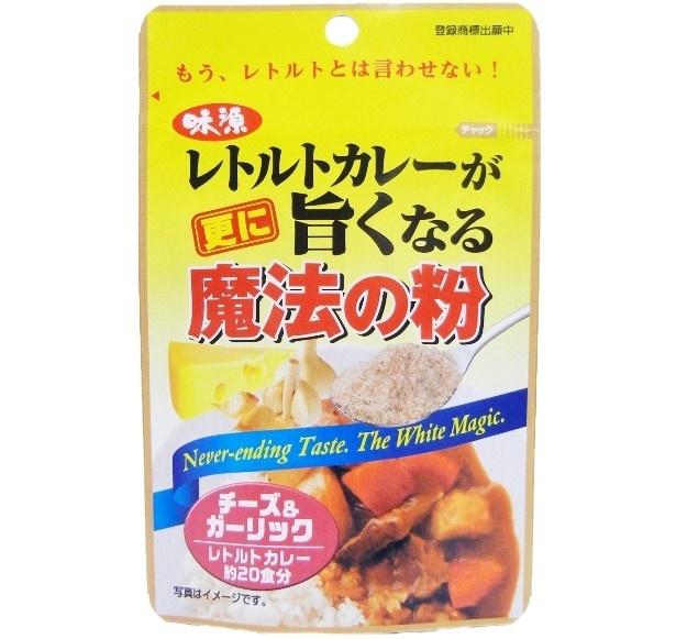 「魔法シリーズ」の第2弾「レトルトカレーが更に旨くなる魔法の粉」(税抜350円)