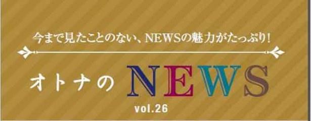 連載「オトナのNEWS」2年目スタート!