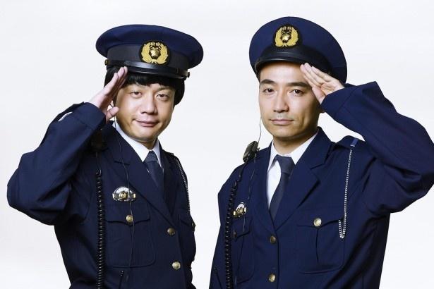 「喫茶面影」と同じ町内の交番に勤務する警察官をかもめんたるの2人が演じる。(写真左から)槙尾ユウスケ、岩崎う大