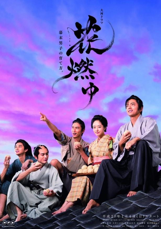 '15年1月4日(日)から放送が始まるNHKの大河ドラマ「花燃ゆ」のメーンポスター