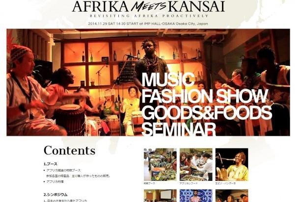「AFRIKA meets KANSAI」公式サイト(http://afrikameetskansai.org/)より