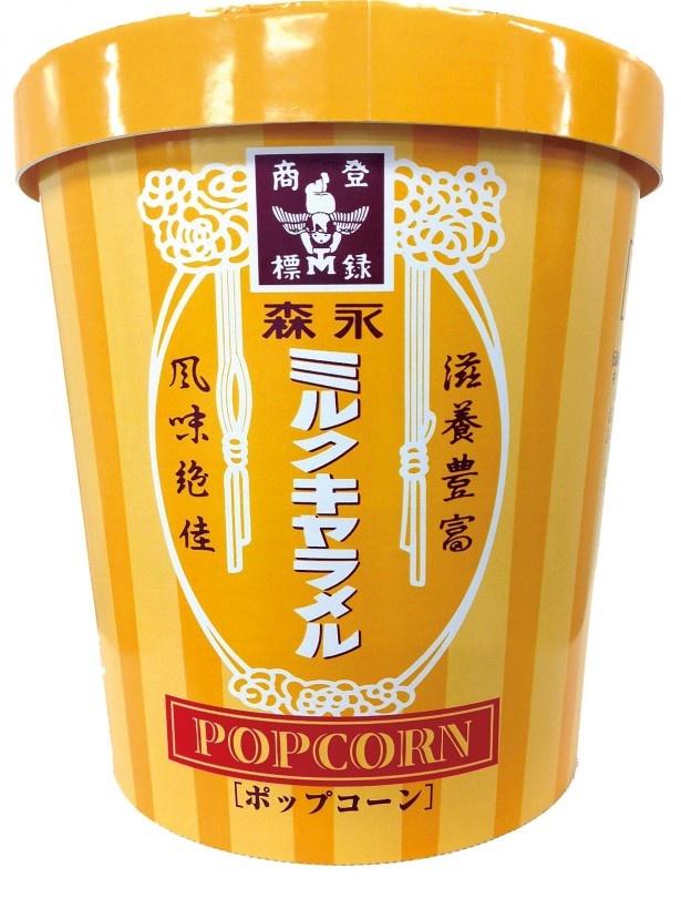 おなじみのパッケージデザインをそのまま生かした「森永ミルクキャラメルポップコーン」(1058円)。土産にしても喜ばれそう!