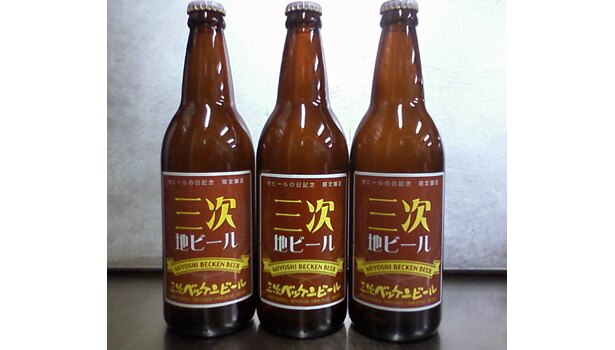 広島の「三次ベッケンビール」の「三次地ビール」(600円)は4/23(木)より発売。ちなみに1000本限定