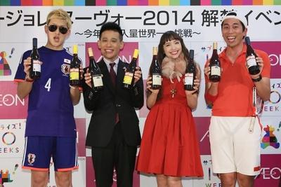 11月19日、タレントの柳沢慎吾らが登壇するボージョレ・ヌーヴォー2014の解禁イベントがイオン品川シーサイド店にて行われた