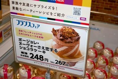 イオンからのスイーツとのマリアージュ提案も!こちらは「ボージョレ・ヌーヴォーさえ恋するショコラケーキ」(267円)