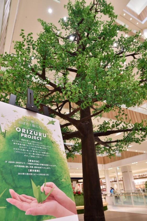 1階の吹き抜けスペースには、4万羽の折鶴から成る木のオブジェが展示されている