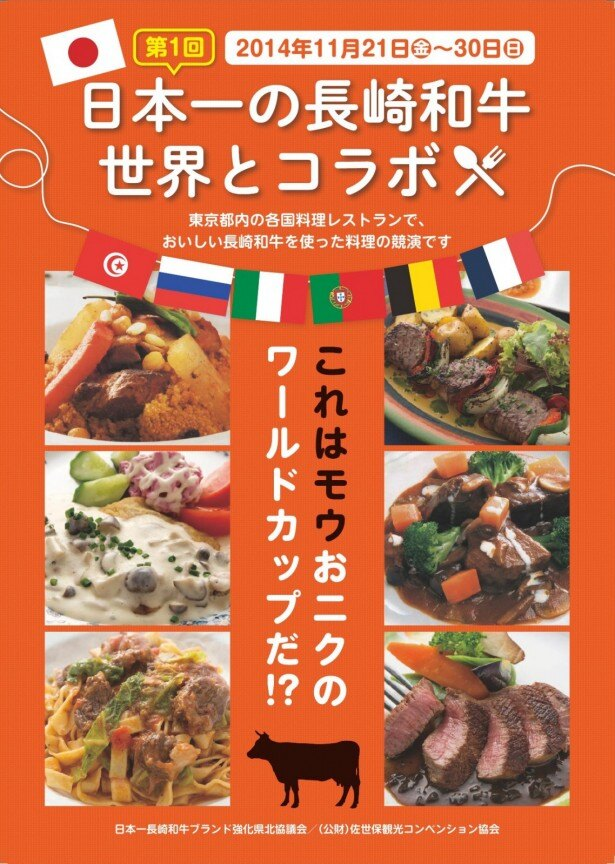 「日本一の長崎和牛 世界とコラボ」は11月21日(金)から30日(日)まで開催