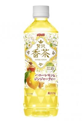 冬ならではの素材・ジンジャーと、ハニーレモンが入った「贅沢香茶 ハニーレモン&ジンジャーティー」(希望小売価格・税抜140円)。寒い日もホッと癒される!