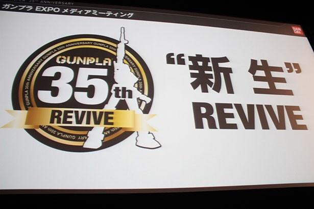 """ガンプラ35周年のテーマは「""""新生""""REVIVE」"""