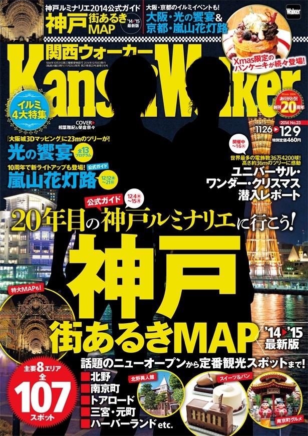 関西ウォーカー最新号(2014年23号)の表紙には嵐の相葉雅紀さんと榮倉奈々さんが登場!
