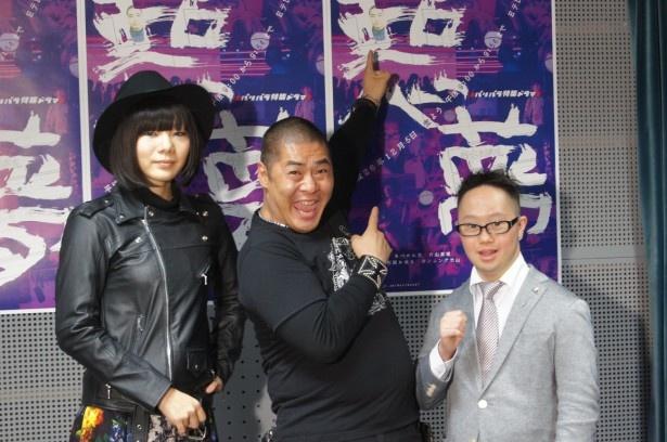 取材会に出席した片山真理、ハウス加賀谷、あべけん太(写真左から)